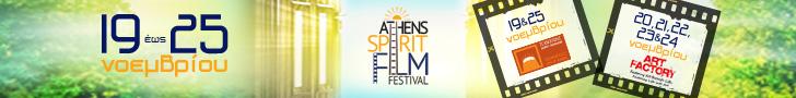 Athens Spirit Film Festival