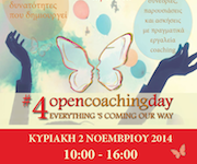 4ο open coaching day