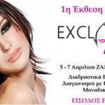 Exclusive Beauty:1η Έκθεση Ομορφιάς Ζάππειο Μέγαρο
