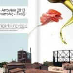 Φεστιβάλ Ελληνικού γευστικού πολιτισμού «Ελλάδα, Γιορτή, Γεύσεις»