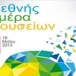 Διεθνής Ημέρα των Μουσείων: Μνήμη + Δημιουργικότητα = Κοινωνική Αλλαγή