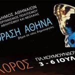 Φεστιβάλ Έκφραση Αθήνα