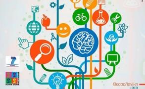 ΒΡΑΔΙΑ ΕΡΕΥΝΗΤΗ 2013:  5 πόλεις της Ελλάδας συμμέτοχοι στην πανευρωπαϊκή γιορτή Επιστήμης & Έρευνας