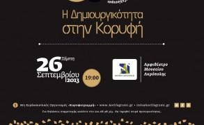 2 Χρόνια Δημιουργικότητας γιορτάζει η «Κορυφογραμμή» στο Μουσείο Ακρόπολης