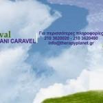 4ο Therapy Planet Festival: Ημέρα γνώσης και πρακτικής στον εναλλακτικό χώρο και την προσωπική ανάπτυξη