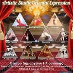 "Artistic Studio Oriental Expression: ""Την Κυριακή 9 Μαρτίου χορεύουμε!"""