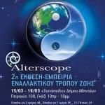Θέλεις να συναντήσεις τον καλύτερο σου εαυτό; Το InspireYourLife και το Alterscope σου δίνουν την ευκαιρία!