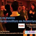 """""""Πώς να γεμίσεις Αυτοπεποίθηση και Αυτοεκτίμηση"""": 19 Μαρτίου στο Public"""