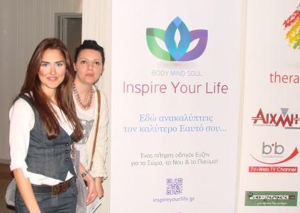 inspireyourlife_media_sponsor_4ο festival therapyplanet_23 02 2014