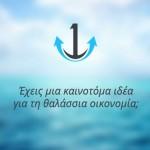 Blue Growth, μια θάλασσα καινοτομίας… στον Πειραιά!