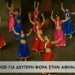 2ο Bollywood Festival: 200 χορευτές σε μία συνάντηση Ανατολής και Δύσης στο Θέατρο Δόρα Στράτου