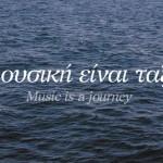 21η Ιουνίου: η Μέρα της Μουσικής και του Φωτός