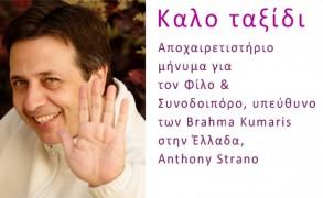 Anthony Strano: Ένας μεγάλος δάσκαλος φεύγει, ένα σπουδαίο Έργο Ζωής μένει…