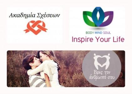 inspireyourlife_διαγωνισμός