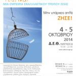 Η Alterscope έρχεται στη Θεσσαλονίκη