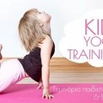 Σεμινάριο παιδικής yoga 6-12 ετών με την Αλεξάνδρα Ρωσσοπούλου