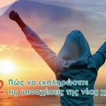Believe in You: «Πώς να εκπληρώσετε τις υποσχέσεις της νέας χρονιάς»