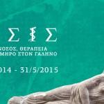 """Διάλεξη στο Μουσείο Κυκλαδικής Τέχνης στο πλαίσιο της διεθνούς αρχαιολογικής έκθεσης """"ΙΑΣΙΣ"""""""