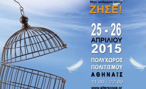 Η Alterscope έρχεται στην Αθήνα