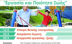 Believe In You:«Εργασία και ποιότητα ζωής»