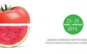 FRESKON: Διεθνές Εμπορικό Γεγονός Φρούτων και Λαχανικών