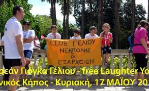 Δωρεάν Γιόγκα Γέλιου – Laughter Yoga στον Εθνικό Κήπο