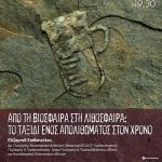Εκδήλωση για τα απολιθώματα, ανοικτή για το κοινό, από το Café Scientifique