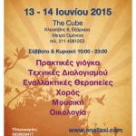 Φεστιβάλ Ενάλλαξη