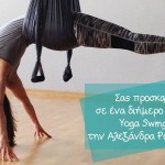 Yoga swings Reunion Training with Alexandra Rossopoulou