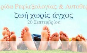 Ζωή Χωρίς Άγχος! «14η Ημερίδα Ρεφλεξολογίας και Αυτοθεραπείας»