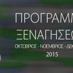Πρόγραμμα των δωρεάν ξεναγήσεων (Οκτώβριος – Δεκέμβριος 2015)