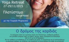 """3ήμερο Yoga Retreat με θέμα """"Ο δρόμος της καρδιάς"""""""