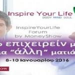 «Το Επιχειρείν με μια άλλη ματιά» στο MoneyShow Athens 2016