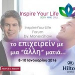 Το πρόγραμμα του Inspireyourlife forum by MoneyShow