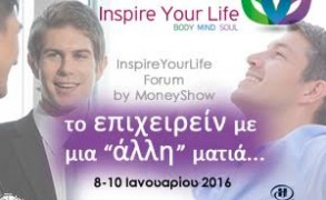 Η περμακουλτούρα στο InspireYourLife Forum:Το Επιχειρείν με μια άλλη ματιά