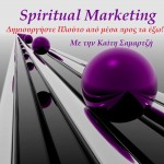 Spiritual Marketing – Πνευματικό Marketing