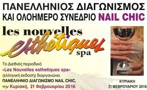 Πανελλήνιος Διαγωνισμός και Ολοήμερο Συνέδριο Nail Chic