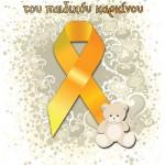 Παγκόσμια Ημέρα Παιδικού Καρκίνου – 15 Φεβρουαρίου 2016