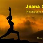 Jnana Shakti, η ενέργεια της Γνώσης