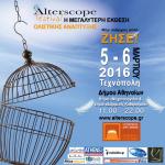 Alterscope: ένας άλλος τρόπος ζωής στην Τεχνόπολη του Δήμου Αθηναίων