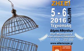 """Το InspireYourLife.gr υποστηρίζει έναν """"άλλο"""" τρόπο ζωής: Alterscope 5 & 6 Μαρτίου"""