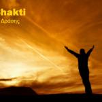 Kriya Shakti: Η ενέργεια της δράσης