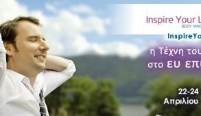 """Πρόσκληση  2ο  InspireYourLife Forum  Blue MoneyShow – Astir Palace Vouliagmeni 2016:  """"Η Τέχνη του Ευ Ζήν στο Ευ Επιχειρείν"""""""
