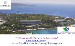 """Προκαταρκτικό πρόγραμμα  """"BLUE MONEY SHOW 2016″"""