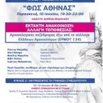 Athena SHAKTIfest