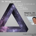 Το Θεϊκό Τρίγωνο με τον Yogesh Sharda