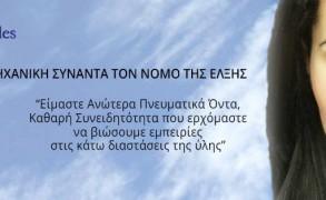 """""""Η Kβαντομηχανική Συναντά Το Νόμο Της Έλξης!"""" – Τριήμερο εντατικό σεμινάριο στην Αθήνα"""
