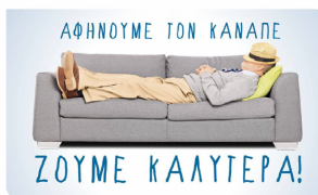 Κυριακή 08 Μαίου. «Αφήνουμε τον καναπέ, ζούμε καλύτερα».