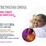 Ομιλίες του μοναχού Σουμπάμριτα σε Αθήνα και Ηράκλειο (22 και 23 Ιουνίου 2016)
