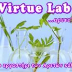 Virtue Lab:Οι Αρετές από το Α ως το Ω